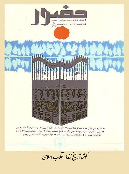 کوثر، تاریخ زندۀ انقلاب اسلامی