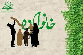 اهمیت خانواده و وظایف آن