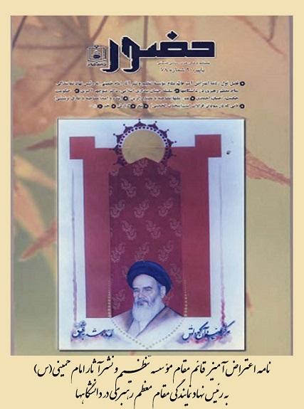 نامۀ اعتراض آمیز قائم مقام مؤسسۀ تنظیم و نشر آثار امام خمینی(س) به رئیس نهاد نمایندگی مقام معظم رهبری در دانشگاهها