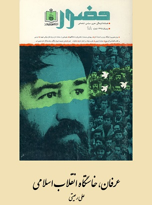 عرفان؛ خاستگاه انقلاب اسلامی