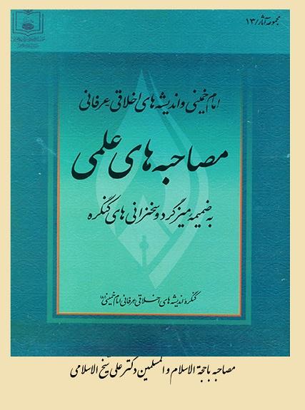 مصاحبه با حجة الاسلام و المسلمین دکتر علی شیخ الاسلامی