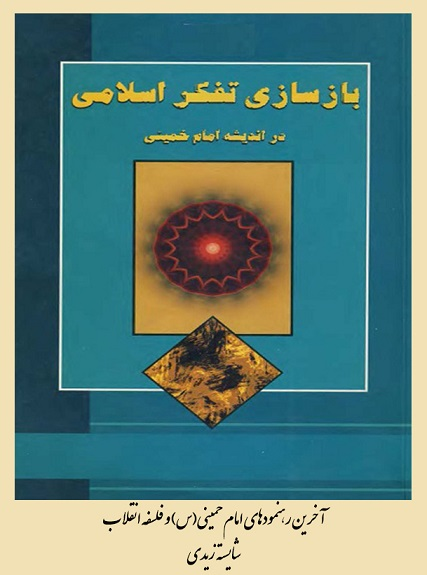 آخرین رهنمودهای امام خمینی(س) و فلسفه انقلاب