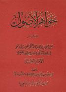جواهر الاصول (ج. ۶): تقریر ابحاث روح الله موسوی الامام الخمینی (س)