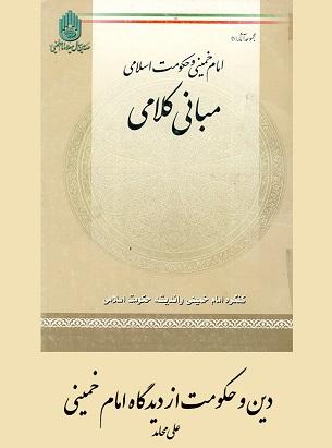 دین و حکومت از دیدگاه امام خمینی
