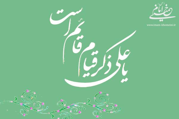 غدیر، الگوی حکومت اسلامی