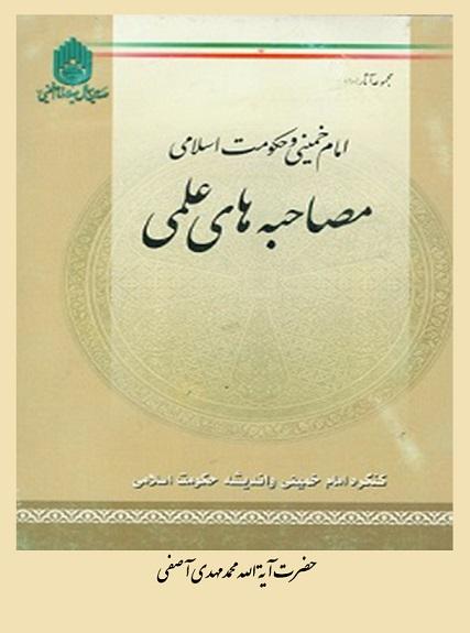 مصاحبه با حضرت آیة الله محمدمهدی آصفی
