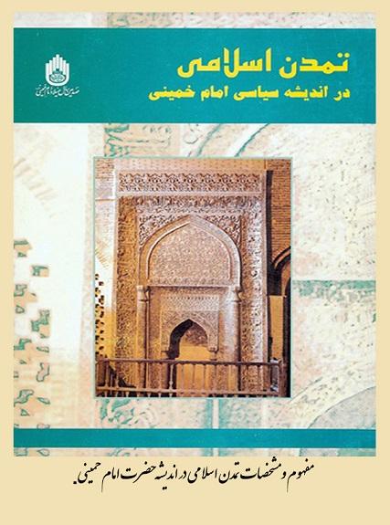 مفهوم و مشخصات تمدن اسلامی در اندیشۀ حضرت امام خمینی