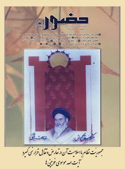 جمهوریّت نظام با اسلامیّت آن در تعارض و تقابل قرار نمی گیرد