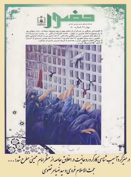 در میزگرد آسیب شناسی کارکرد روحانیت در اخلاق جامعه از منظر امام خمینی مطرح شد: محافظه کاری و منفعت طلبی  یکی از عمده ترین مشکلات اخلاقی و شرعی
