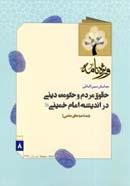 ویژه نامه همایش بین المللی حقوق مردم و حکومت دینی در اندیشه امام خمینی (س)