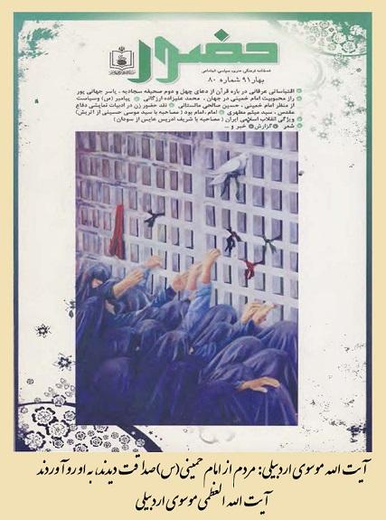 آیت الله موسوی اردبیلی: مردم از امام خمینی(س) صداقت دیدند، به او رو آوردند