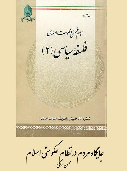 جایگاه مردم در نظام حکومتی اسلام  از دیدگاه امام خمینی(ره)