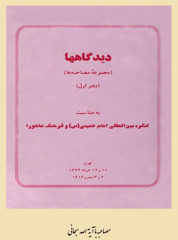 مصاحبه با آیةالله سبحانی