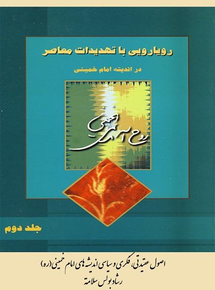 اصول عقیدتی، فکری و سیاسی اندیشه های امام خمینی(ره)