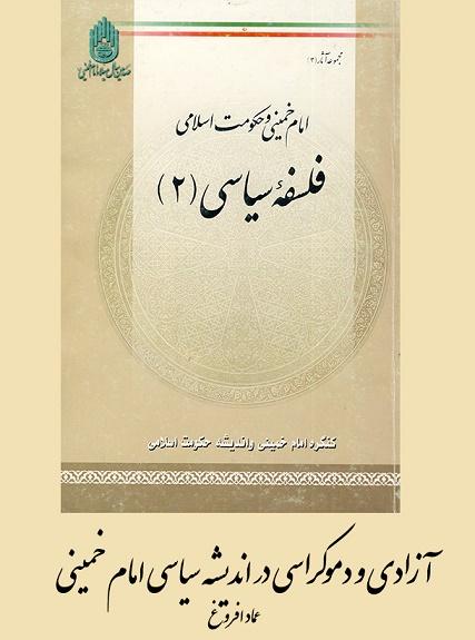 آزادی و دموکراسی در اندیشه سیاسی امام خمینی(ره)