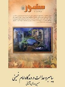 پیامبر(ص) و عدالت در دیدگاه امام خمینی با تأکید بر سیرۀ پیامبران الهی