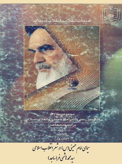 سیمای امام خمینی(س) در شعر انقلاب اسلامی