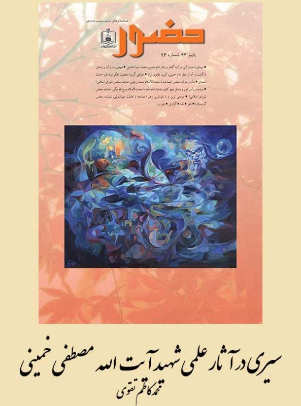 سیری در آثار علمی شهید آیت الله مصطفی خمینی