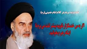 لزوم رعایت چند اصل در نظام جمهوری اسلامی (نگاهی به دیدگاه های امام خمینی)