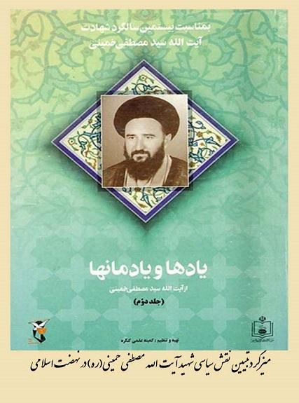 میزگرد تبیین نقش سیاسی شهید آیت الله مصطفی خمینی(ره) در نهضت اسلامی