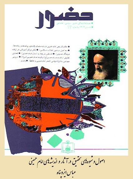 اصول و شیوه های تحقیق در آثار و اندیشه های امام خمینی