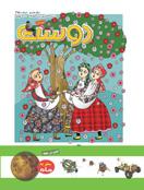 مجله کودک 378