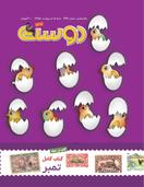 مجله کودک 379