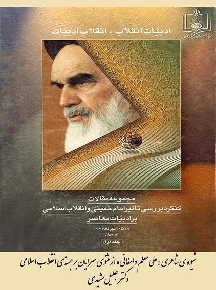 شیوه ی شاعری «علی معلم دامغانی» از مثنوی سرایان برجسته ی انقلاب اسلامی