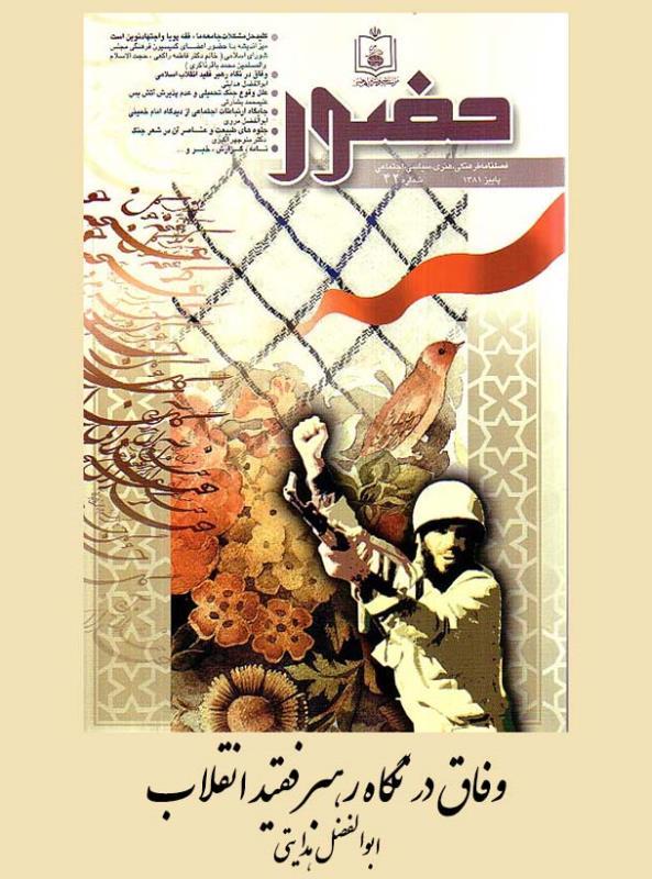 وفاق در نگاه رهبر فقید انقلاب