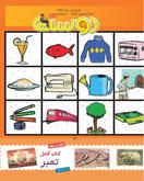مجله کودک 397
