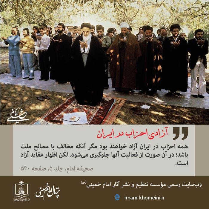 آزادی احزاب در ایران