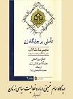 دیدگاه امام خمینی درباره «فعالیت سیاسی زنان»