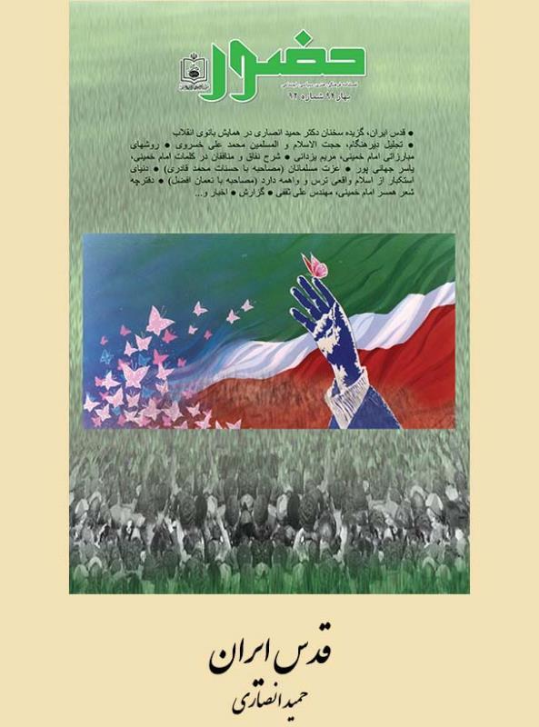 قدس ایران