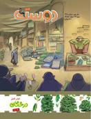مجله کودک 425