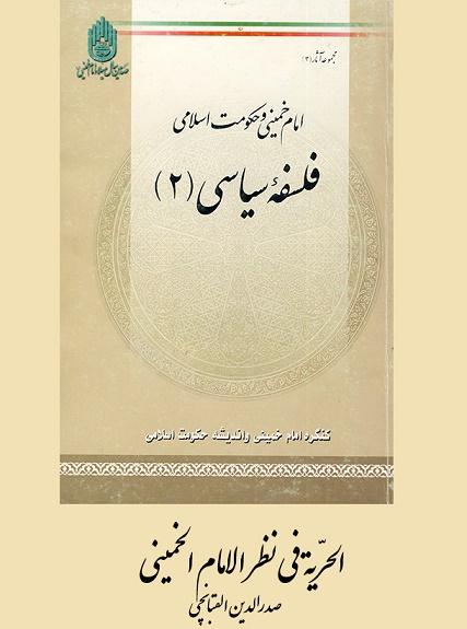 الحرّیة فی نظر الإمام الخمینی
