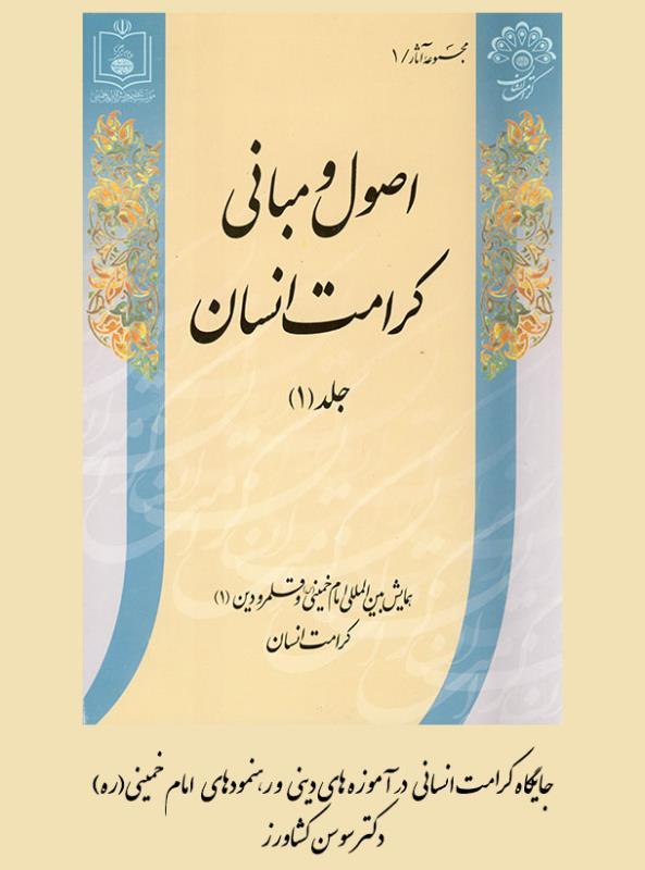 جایگاه کرامت انسانی در آموزه های دینی و رهنمودهای امام خمینی(ره)