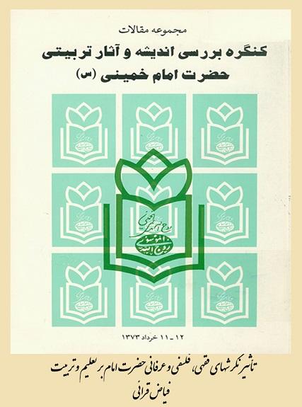 تأثیر نگرشهای فقهی، فلسفی و عرفانی حضرت امام بر تعلیم و تربیت