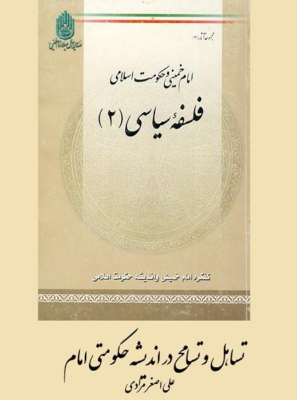 تساهل و تسامح در اندیشه حکومتی امام