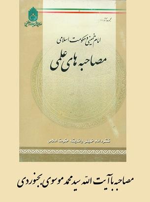 مصاحبه با آیت الله سید محمد موسوی بجنوردی
