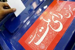 گزیده ای از رهنمودهای امام(س) پیرامون تبلیغات انتخاباتی