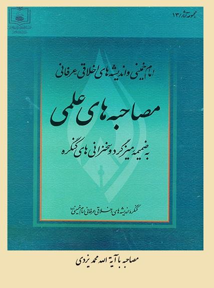 مصاحبه با آیة الله  محمد یزدی