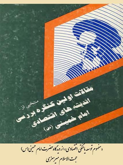 «مفهوم توسعه یافتگی اقتصادی» از دیدگاه حضرت امام خمینی(س)