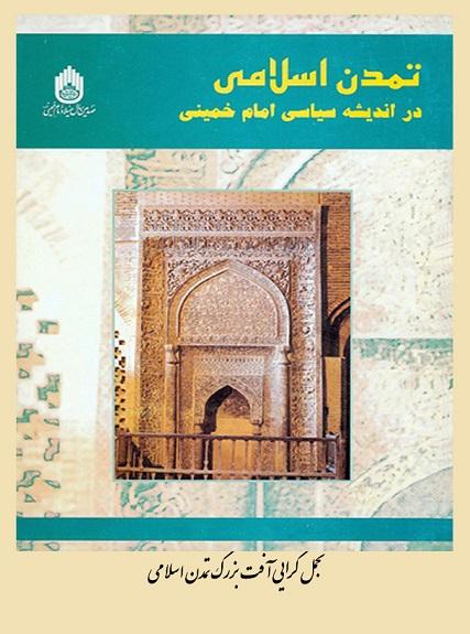تجمل گرایی آفت بزرگ تمدن اسلامی