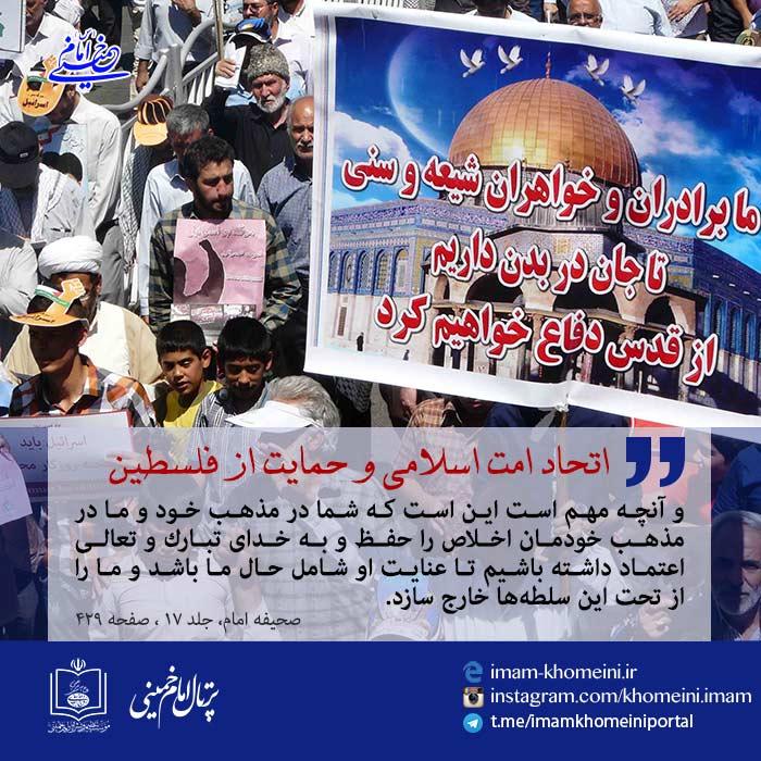 اتحاد امت اسلامی و حمایت از فلسطین