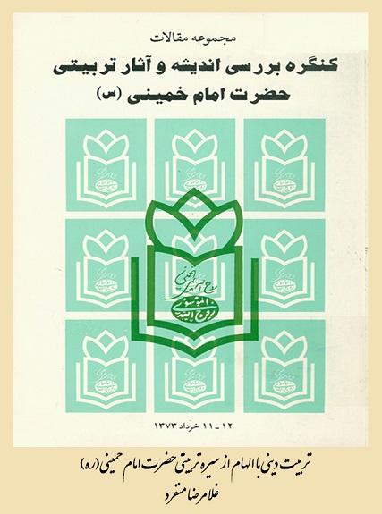 تربیت دینی با الهام از سیره تربیتی حضرت امام خمینی(ره)