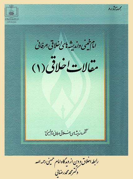رابطه اخلاق و دین از دیدگاه امام خمینی رحمه الله