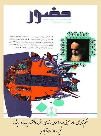 حکم تاریخی امام خمینی دربارۀ سلمان رشدی ، نظرها، واکنشها، پیامدها و ریشه ها