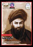 نشریه حریم امام شماره 285