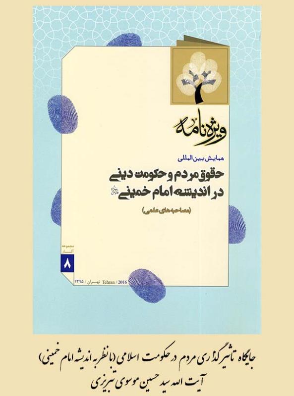 جایگاه تاثیر گذاری مردم در حکومت اسلامی (با نظر به اندیشه امام خمینی)
