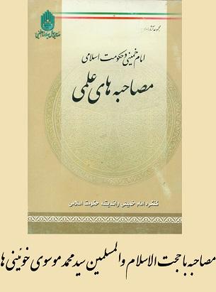 مصاحبه با حجت الاسلام والمسلمین سید محمد موسوی خوئینی ها